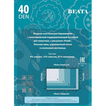 Колготки 40Den Beata Nero (ромбик) для беременных