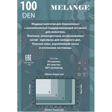Колготки 100Den Melang (серые) для беременных