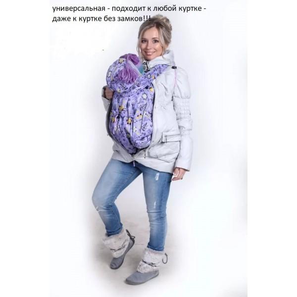 Слинговставка (в вашу куртку) для ношения под ней ребенка в переноске Цветы на сиреневом