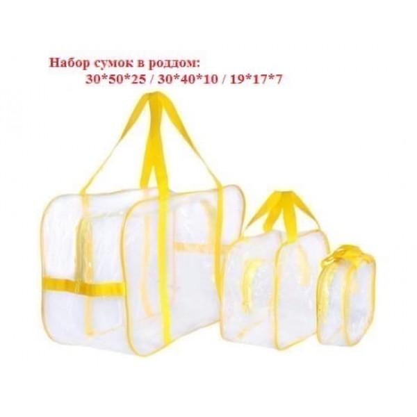 Набор сумок в роддом (3 шт) желтые