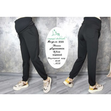 """Спортивные штаны для беременных черные """"888"""""""