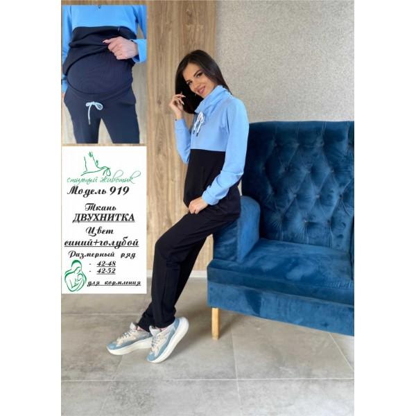 """Спортивный костюм """"919"""" для беременных т.синий-голубой"""