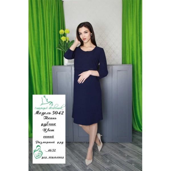 """Платье для беременных и кормления """"5047"""" т-синее"""
