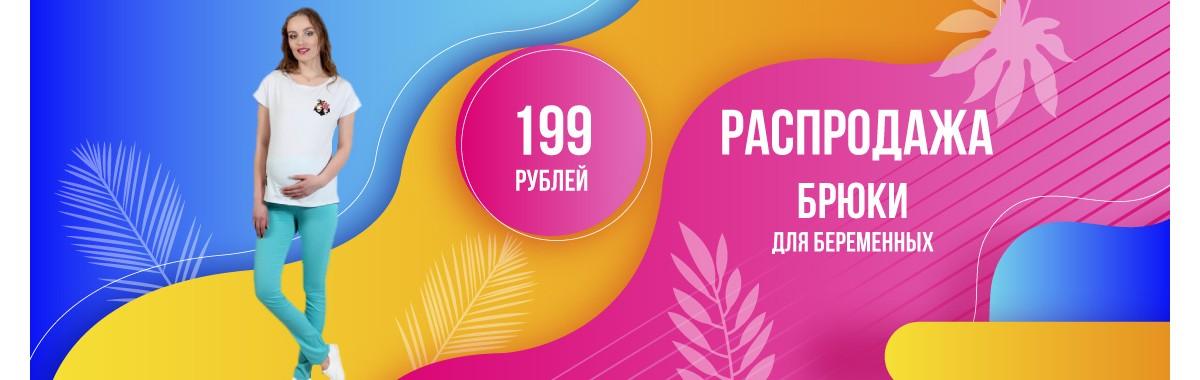 Брюки для беременных за 199 рублей